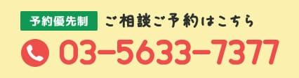 03-5633-7377