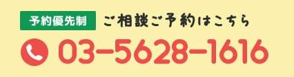 03-5628-1616