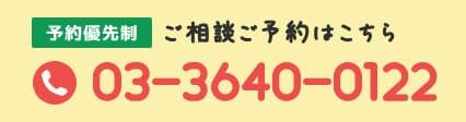 03-3640-0122
