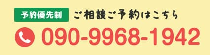 090-9968-1942