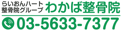 わかば整骨院 03-5633-7377