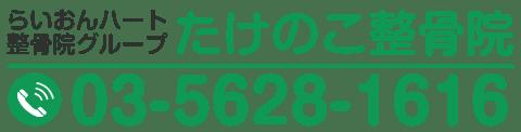 たけのこ整骨院 03-5628-1616