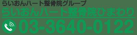 らいおんハート整骨院ひまわり 03-3640-0122