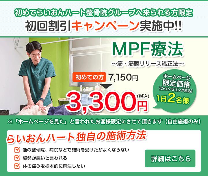 初回割引キャンペーン実施中!MPF療法初めての方2,980円(税込)