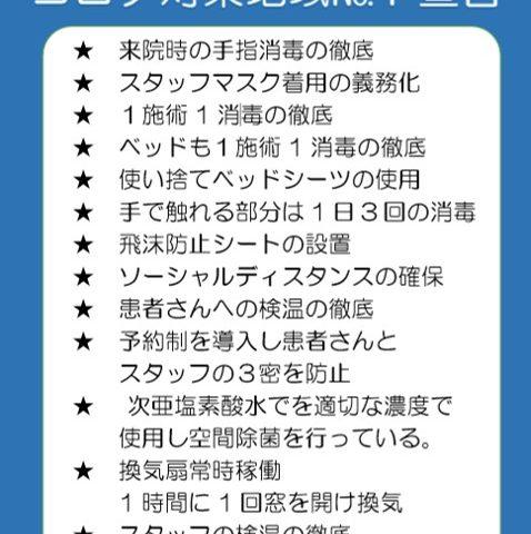 当院の【コロナウィルス対策】
