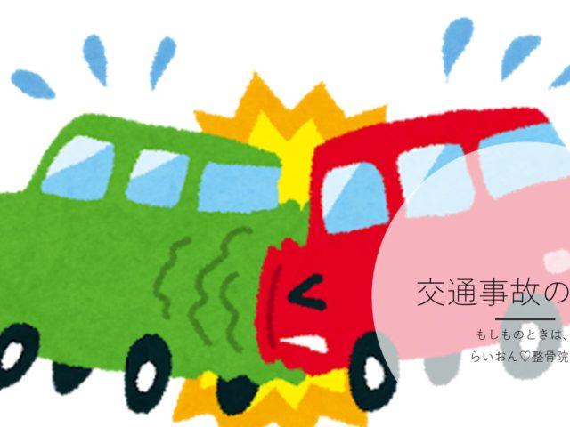 交通事故発生件数と状況。気を付けることは?江東区北砂(大島)の整骨院