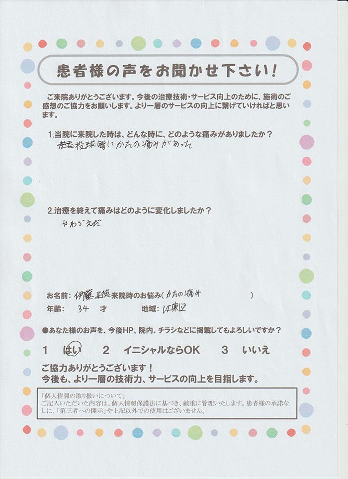 伊藤 正徳様 34歳 江東区