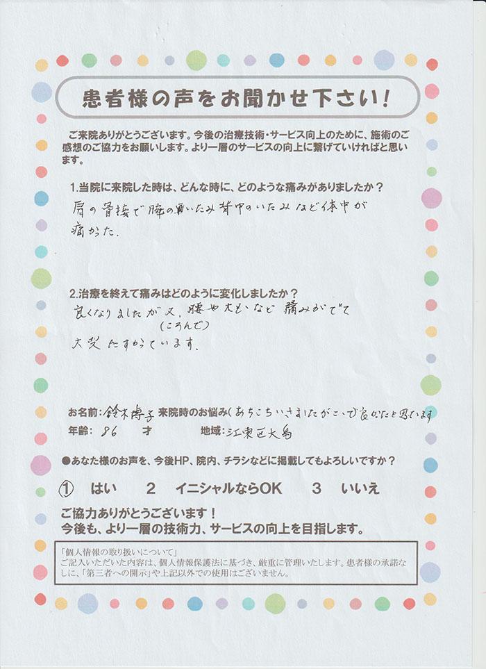 鈴木 徳子 86歳 江東区大島