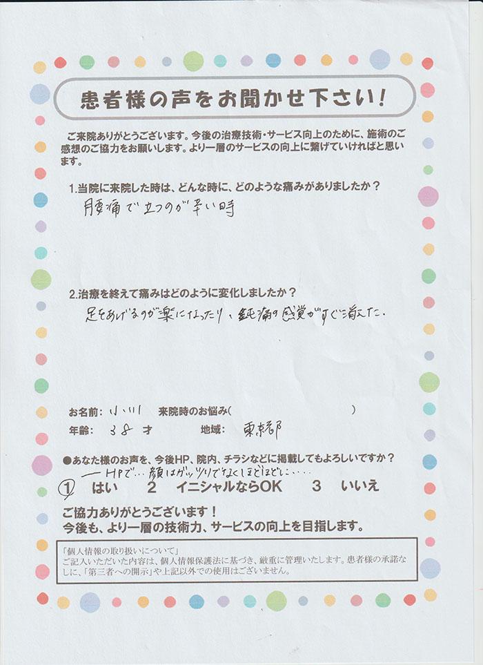小川様 38歳 東京都