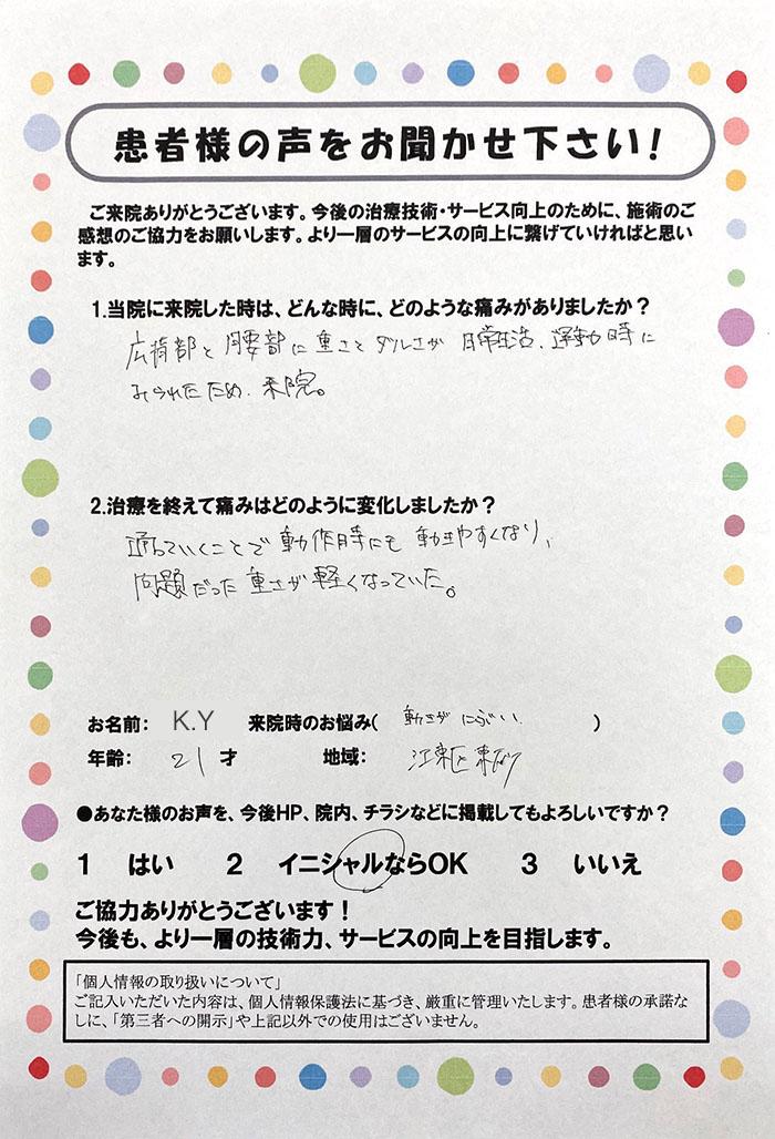 K.Y様 21歳 江東区東砂