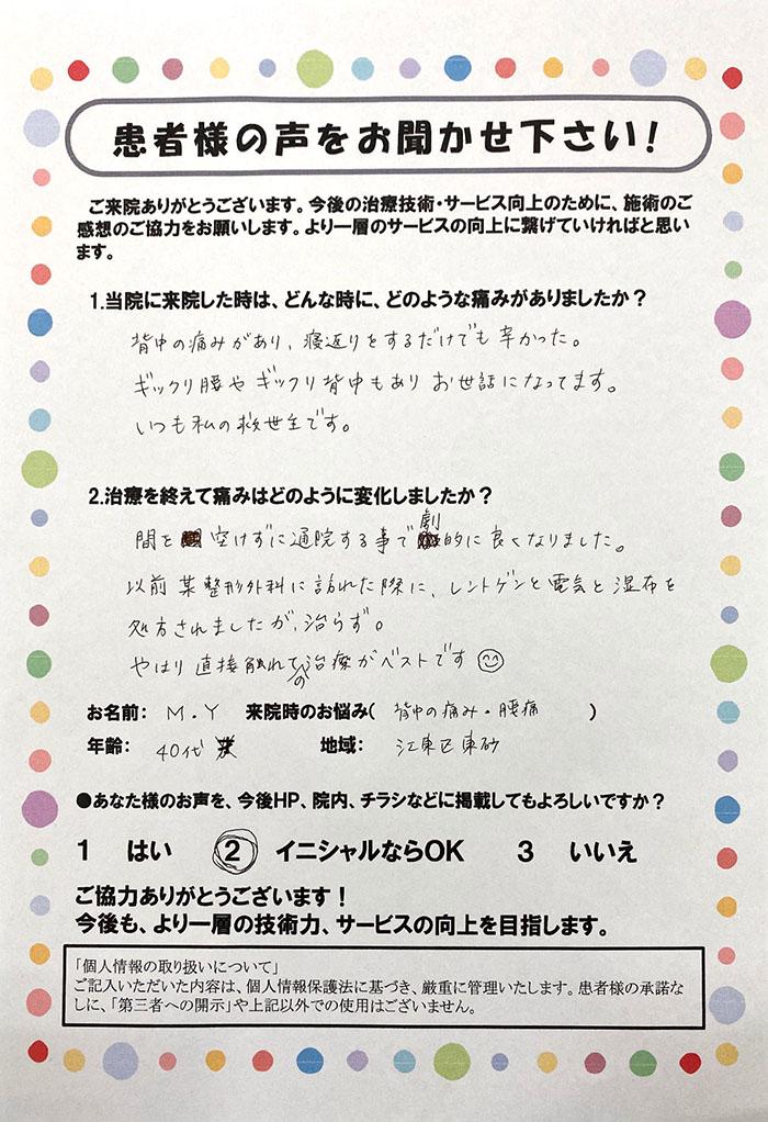 M.Y様 40代 江東区東砂