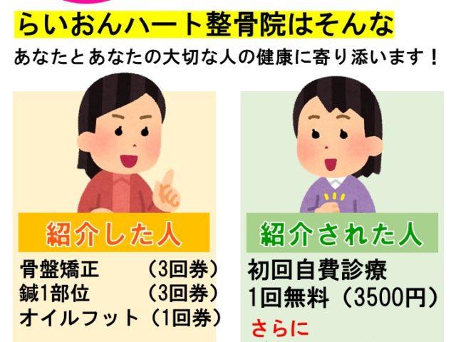 【LINE限定】ご紹介キャンペーンの お知らせです!(北砂)