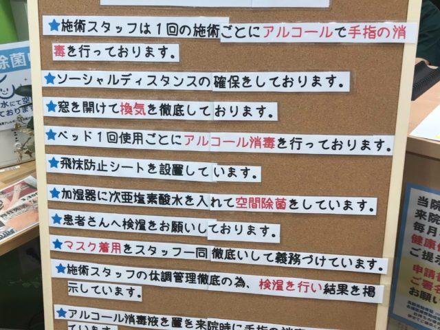 コロナ対策地域1番店の取組み!!江東区北砂、大島の整骨院