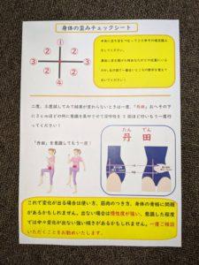 自宅で簡単にできる身体のチェック方法